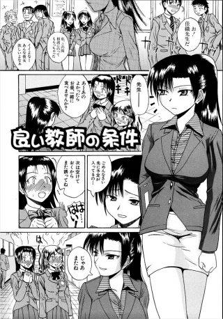 「どう?これが佳織先生のおまんこよ♪女の人の見るの初めて?」処女教師が教 え子のチンポで処女喪失しちゃう!?【エロ漫画・オリジナル】
