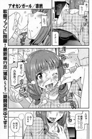 【エロ漫画】野外プレイしたい彼女のお願いを聞いて有名なハッテン場で青姦セ ックスwww