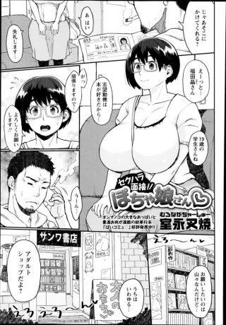 【エロ漫画】メガネ娘がいつもしているオナニーを男の目の前でバイブ、オナホ ール使ってイキまくるwww