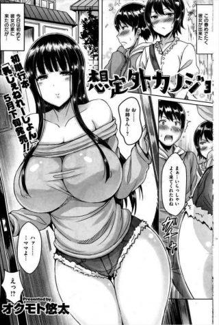 彼女の母親が美人で巨乳でエロかった!手コキしてもらってるだけで精子が…♪ 【エロ漫画・エロ同人】