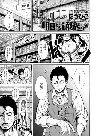 【オリジナル 同人誌・エロ漫画】ムカつく女店長の机にぶっかけてやろ うと思ったら店長がぶっかけさせてくれたwww(たつひこ)