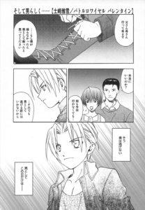 シンジがバレンタインに男になるよ♪アヤノのパイパンにドキドキ挿入www 【エロ漫画同人誌】