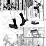 【エロ漫画・エロ同人】2倍以上年の離れたおじさん彼氏とラブラブな美少女J Kwwwwwwww