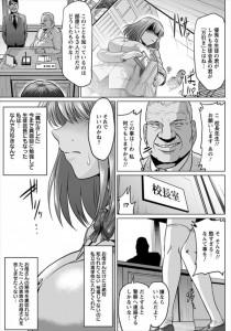 【エロ漫画・エロ同人誌】万引きをしてしまったJKがお母さんを悲しませ たくないからと調教を受けることに、でも実はお母さんも???