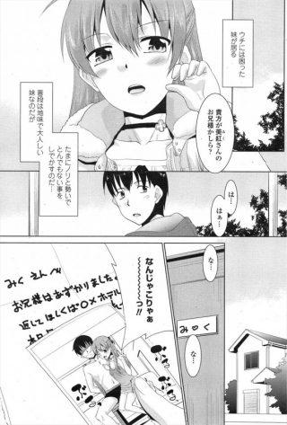 【エロ漫画・エロ同人】妹の友人に拘束されてエッチしつつ妹達はペニバンでレ ズエッチwwwwwwww