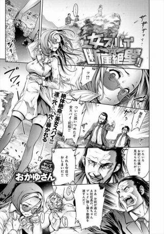 【エロ漫画】追い込まれたスパイが崖から落ちて記憶喪失になるもそんなの関係 ない!と輪姦陵辱レイプしたら別人だったwww