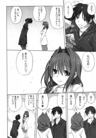 【Kanon】相沢祐一がいい事したら秋子さんにスキンシップのご褒美もら えるってよw事故から助けたらオマンコに挿入のご褒美ってwww【エロ同人誌 ・エロ漫画】他