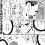 【エロ漫画・エロ同人】超草食系男子に勝負下着で彼女が挑んだ結果www