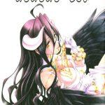 【エロ漫画】オチンポが欲し過ぎてお尻を突き出してお仕置きを祈願するドM女 wwww【オーバーロード・エロ同人誌】