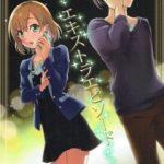 【SHIROBAKO エロ漫画・エロ同人誌】渡辺隼が会社の同僚で後輩で恋人 の宮森あおいとラブラブエッチするです?