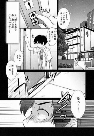 自宅に帰ったら、アパートにエレベーターガールがいたんですけどwww【エロ 漫画・オリジナル】