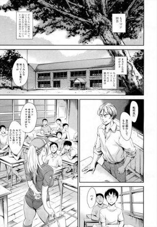 【エロ漫画】田舎に越してきたハーフ巨乳美人がクラスメイトを逆レイプ!その 後を追ってみたら村の老人やオヤジと輪姦乱交しているビッチだったwww