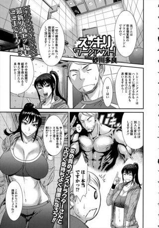 【エロ漫画】クソ雑魚メンタルの男のトレーニングのためにズボン下ろしてフェ ラチオする女コーチ!発情して生挿入中出ししちゃったwww