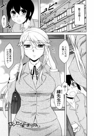 氷の女とか呼ばれる女教師の瀬野縁に「私とセックスして」と言われ、痴女られ た生徒の千博くんが…【エロ漫画・エロ同人】