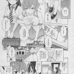 【エロ漫画・エロ同人誌】電車の中で勃起チンポ見せたら2つのマンコが争った www