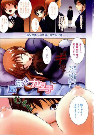 【オリジナル 同人誌・エロ漫画】義理の姉が優しすぎてエロすぎてフル 勃起しちゃいますwww(千葉哲太郎)