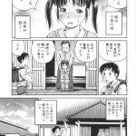【オリジナル 同人誌・エロ漫画】デキちゃった婚したお姉ちゃん!?お 腹の子は親父の子?www(小峰つばさ)