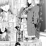 【エロ漫画】淫乱巨乳ビッチに狙われたターゲット!抗う術もなくチンコを弄ば れ、そのマンコで童貞を奪われてしまう!