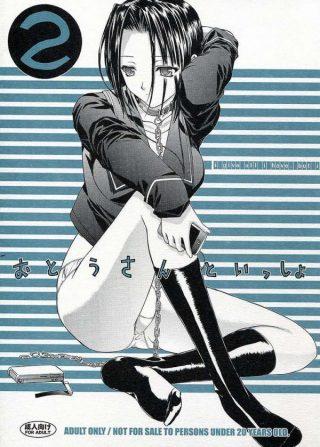 巨乳JKの小早川凛子が近親相姦セックスで父親に蹂躙されてたら白豚男が 覗いてて3Pセックスするハメに…ww【ラブプラス エロ漫画・エロ同人 】