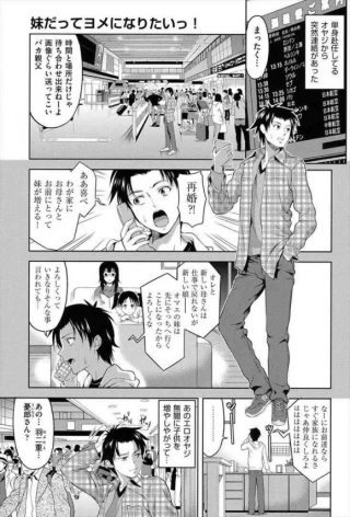 おねえちゃんと妹2人相手に3Pハーレムエッチしたった〜ww【エロ漫 画・エロ同人】