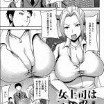 【エロ漫画・エロ同人誌】生意気な女上司の弱みを握って自慢の極太チンポで性 奴隷にしてみたwww