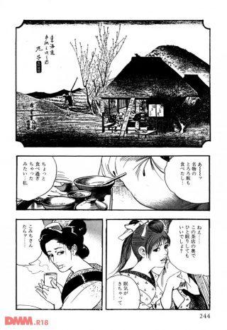 江戸時代、女2人が旅の途中のお茶屋さんで一休みした結果wwwwww wwwwwwwwwwww他