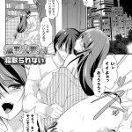 【エロ漫画】お前のマンコはやっぱり最高だ…!元旦那にレイプされた美人若妻 !マンコを乱暴に弄ばれ、膣内にザーメンを発射されてしまう!