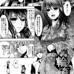 【オリジナル 同人誌・エロ漫画】とある村では秋祭りで村の女の子をみ んなで犯すらしいwww(狼亮輔)