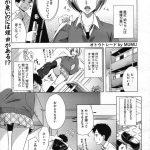 【オリジナル 同人誌・エロ漫画】姉ちゃんが友達の弟とパコってた!? 自分は姉友達に犯されたwww(MUMU)