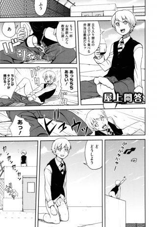 【オリジナル 同人誌・エロ漫画】学校の屋上では妙な関係のセックスが 行われるのですwww(縁山)