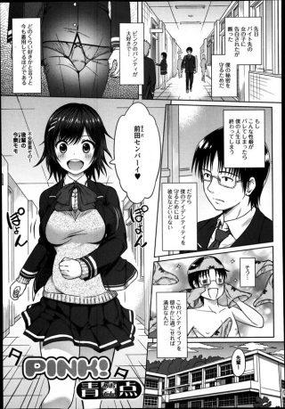 【オリジナル 同人誌・エロ漫画】パンティを履く変態男子でもセックス はデキるってことよwww(青点)