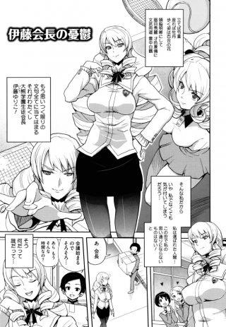 【オリジナル 同人誌・エロ漫画】セックスの主導権を握ろうと頑張った 女の子がエロいwww(縁山)