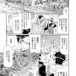 エロ漫画・来太 清流の妖精たち 暑さで倒れた釣り人が水浴びをして いた女の子達に助けられてダブルフェラされて3Pセックス