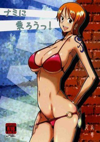 【ワンピース】ナミちゃんがキモデブおじさんのイボイボデカちんぽで快楽墜ち !?【エロ漫画・エロ同人誌】