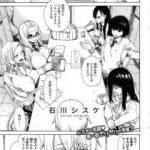 エロ漫画・石川シスケ 手芸部 部活の先輩達に女装させられて勃起し てパイズリフェラされて乱交ハーレムセックスする男