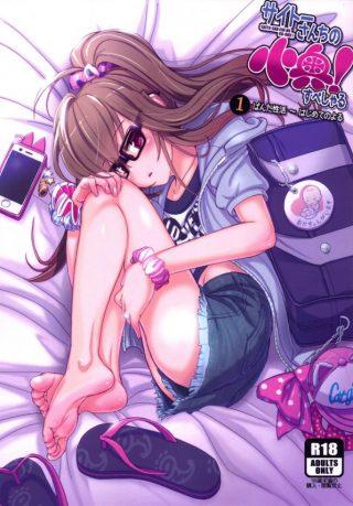 【エロ漫画・エロ同人】ショートパンツが似合う眼鏡JCをキモオタが拉致 www