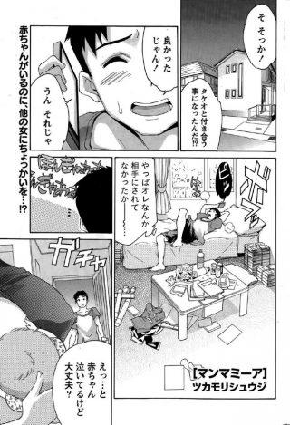 【オリジナル 同人誌・エロ漫画】弟の嫁に夜這いかけられ童貞を捨てて た男www(ツカモリシュウジ)