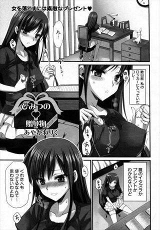 【オリジナル 同人誌・エロ漫画】ロッカーに入ってたローターがお気に 入りの優等生女子www(あやかわりく)
