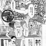【オリジナル 同人誌・エロ漫画】クイズ女子が先生とクイズで勝負した 結果エロいことされたwww(川崎直孝)