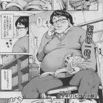 【オリジナル 同人誌・エロ漫画】超デブでヲタクな男でもツンデレ少女 とパコれるらしいwww(ヒタギリ)