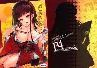 【ペルソナ4】雪子「ちょっとしただけで・・・スイッチ入っちゃった? 」仕事上がったばかりの若女将雪子とイチャイチャ中出しセックス!【エロ漫画 ・エロ同人誌】