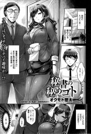 【オリジナル 同人誌・エロ漫画】憧れの女性が上司のおっさんに調教さ れてる!?いえ、調教してましたwww(オクモト悠太)