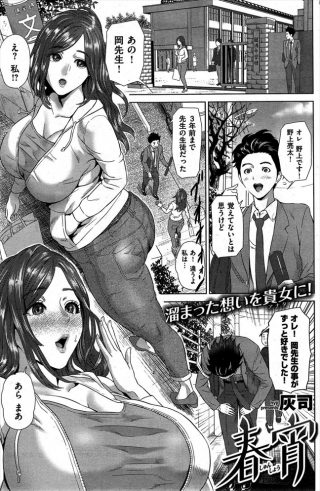 【オリジナル 同人誌・エロ漫画】憧れてた先生に告った!!双子の姉だ った!?でもヤラせてくれたwww(灰司)