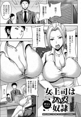 【オリジナル 同人誌・エロ漫画】ウザい女上司の弱みを握りガッツリ調 教してやったwww(オジィ)