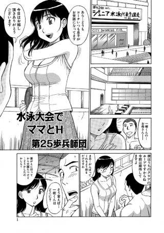 【オリジナル 同人誌・エロ漫画】息子の勃起を収めるため自らの身体を 使う母www(第25歩兵師団)