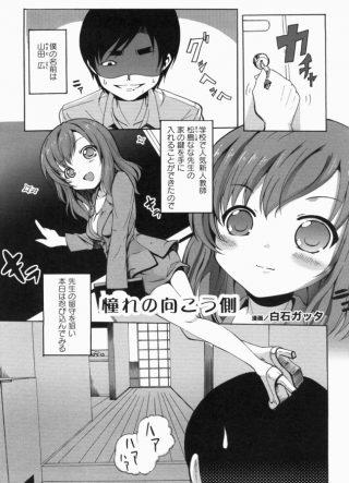 【オリジナル 同人誌・エロ漫画】先生の家に忍び込んだら犯されちゃっ たwww(白石ガッタ)