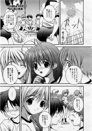【オリジナル 同人誌・エロ漫画】幼なじみ女子は学校で人気だが性欲強 めの女なんですwww(ひぐちいさみ)