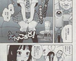 【エロ漫画】おっとり天然な女の子が初めてのラブホで初めての援○をしたら撮 影と中出しされてしまうらしいwww【オリジナル】