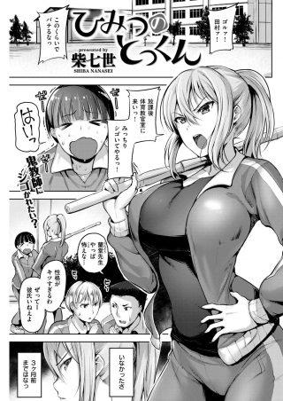 【エロ漫画】ショタのデカチンに先生は首ったけ?!もっと乱暴にデカチンで突 いて欲しくていつも誘惑www【柴七世:ひみつのとっくん】