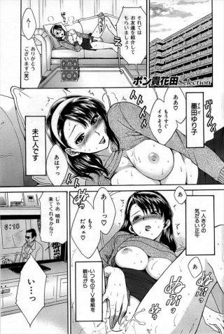 【エロ漫画・エロ同人誌】タモさんでオナニーするのが日課な未亡人ゆり子がタ モさん似の管理人さんとセックスすることにwww